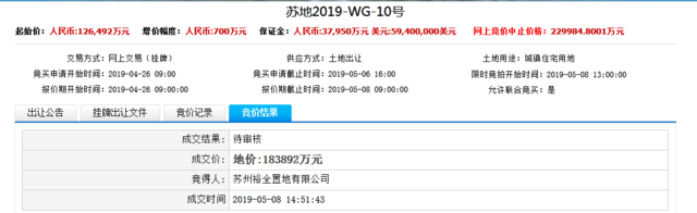 中南春风南岸为苏地2019-WG-10号地块 售楼处电话