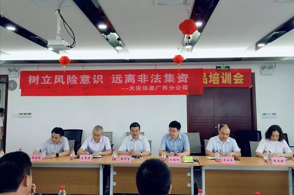 天安财险副总裁张宇生到广西分公司调研指导工作插图(2)