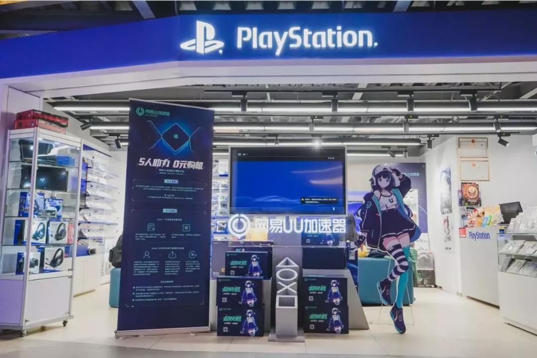 网易UU加速器牵手PlayStation,提速中国主机游戏市场发展