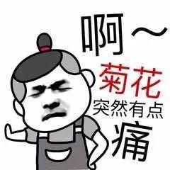 连一医Dr.张:不知道这5点,小心菊花不保!