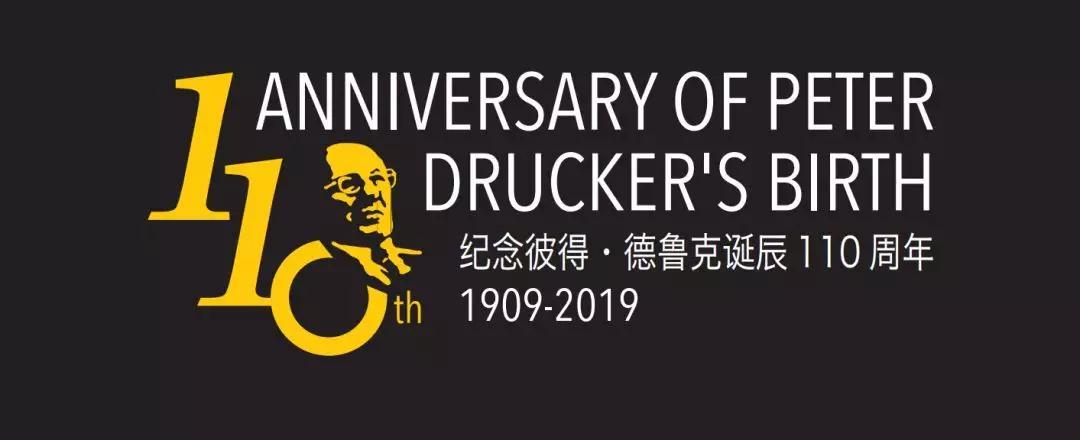 组织的目的在组织之外 | 纪念彼得·德鲁克诞辰110周年