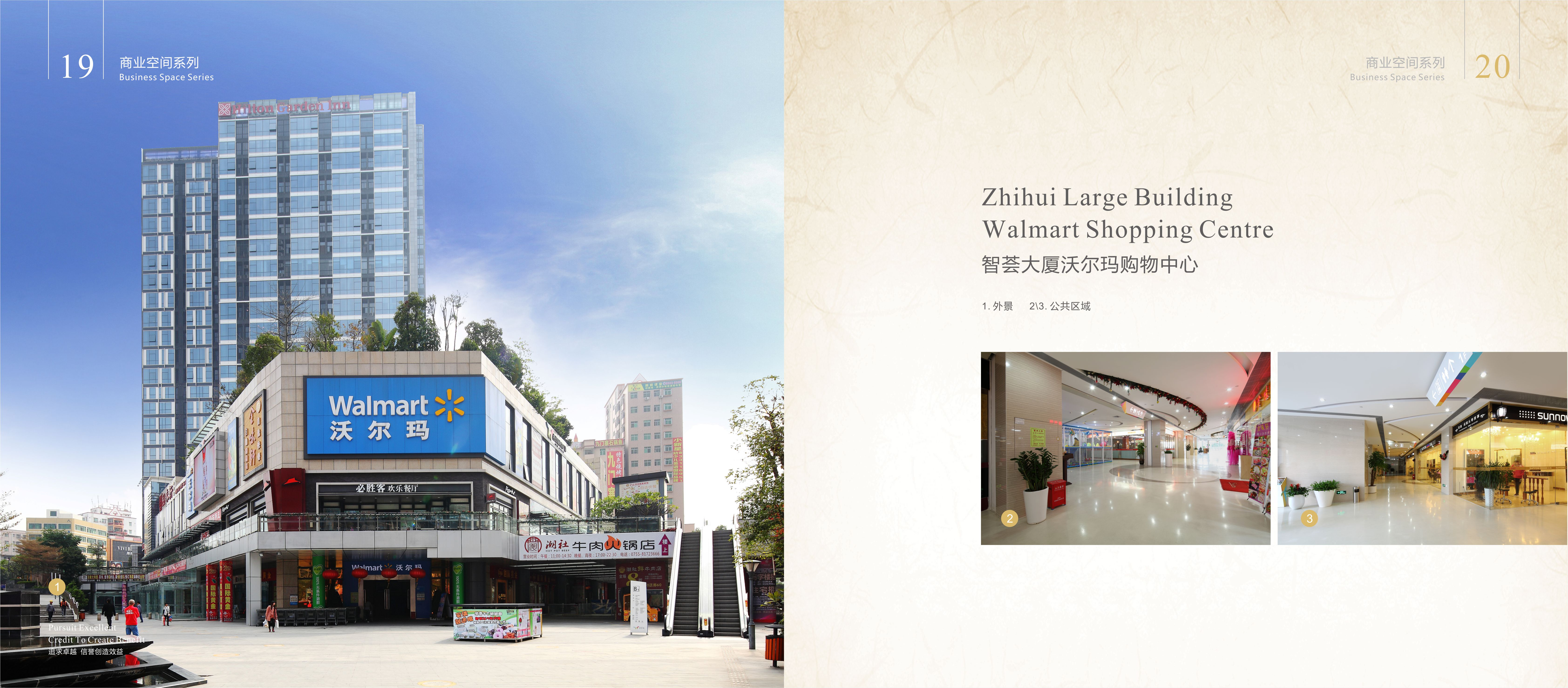建筑装饰行业品牌画册设计