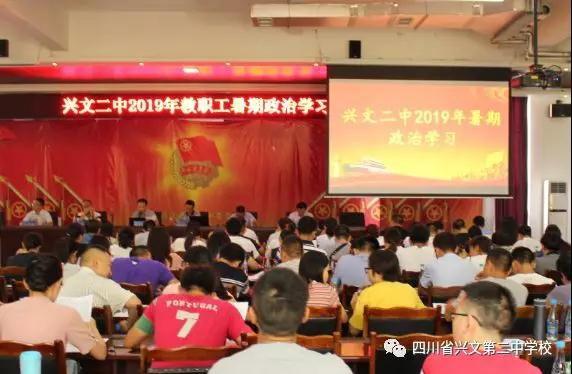 兴文二中举行2019年教职工暑期政治学习活动