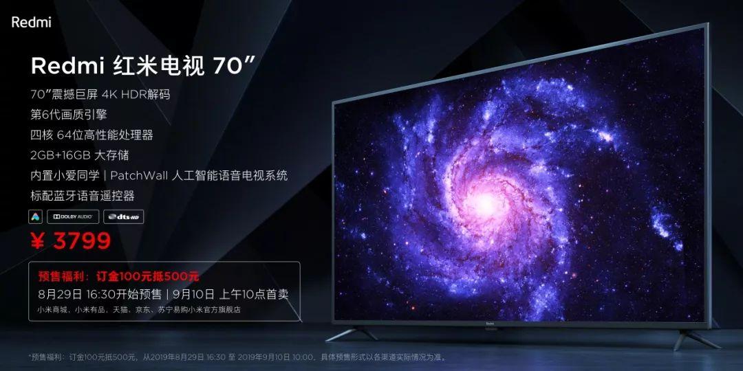 Redmi红米首款电视发布,70英寸只要3399元