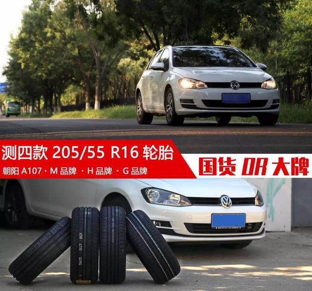 国产轮胎崛起了?!四款最常用型号轮胎测评,结果居然是这样……