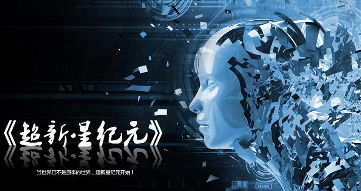 电影投资:科幻片《超新星纪元》,将是下一部《流浪地球》?