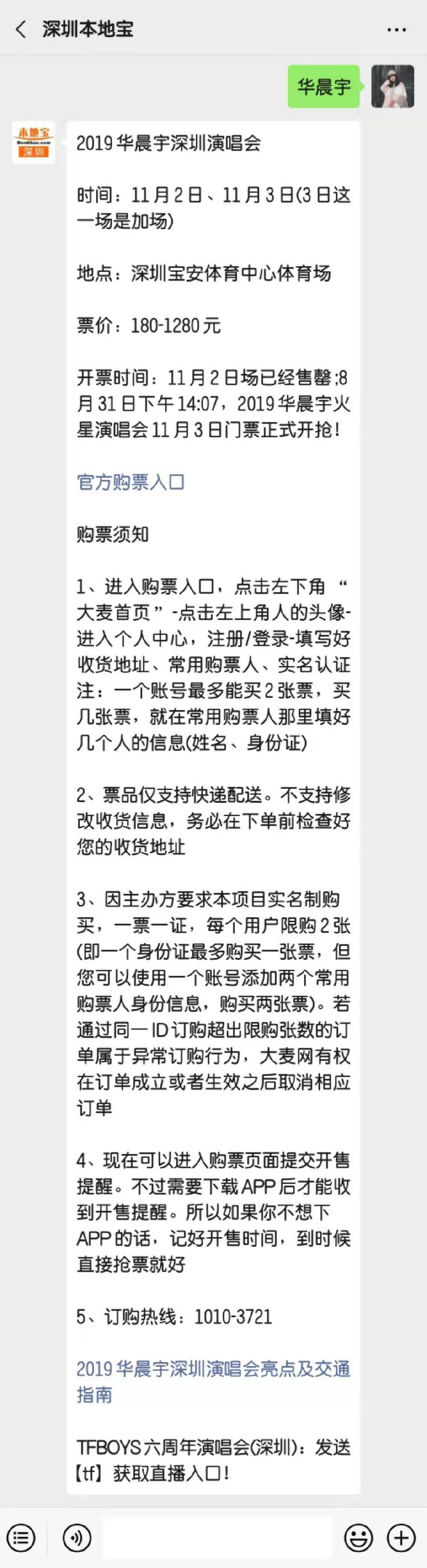 2019华晨宇演唱会门票在哪里买 附购买入口