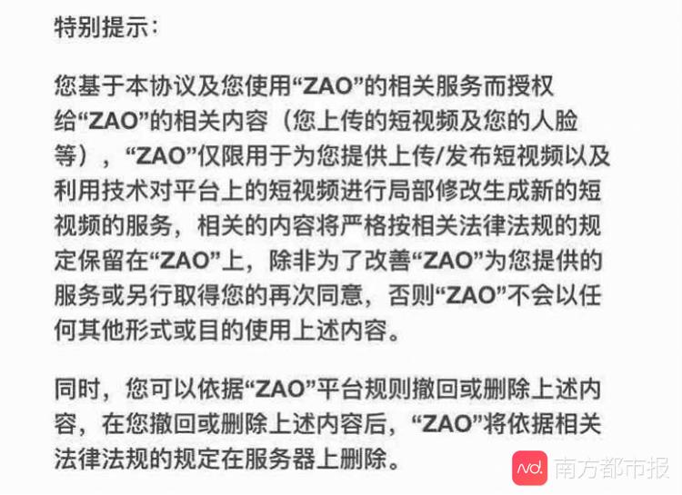 """最新!AI换脸应用ZAO修改用户协议,新增""""删除面孔""""功能"""