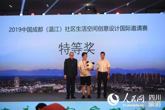2019成都·温江社区规划国际论坛昨日举行