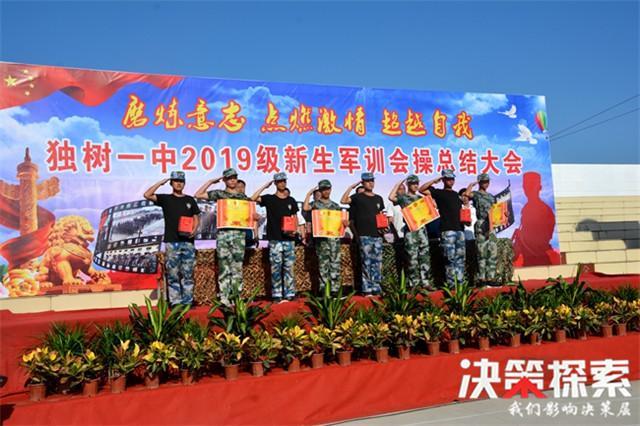 方城县独树镇第一初级中学开展军事拓展训练