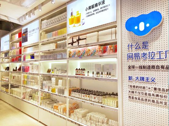 网易考拉工厂店第二家线下店落地广州,首店已实现盈利