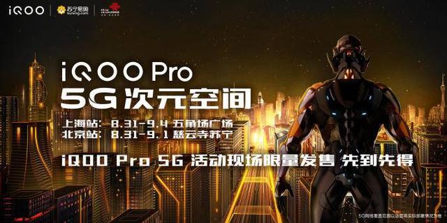 价格太便宜?照样魅力太大年夜?iQOO Pro 5G版线下首销太火爆