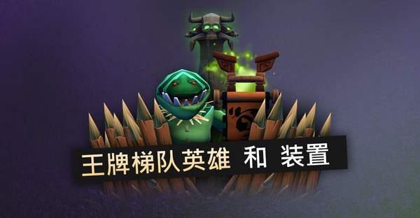 """《刀塔霸业》新更新日志 橙卡单位新增""""王牌""""效果"""