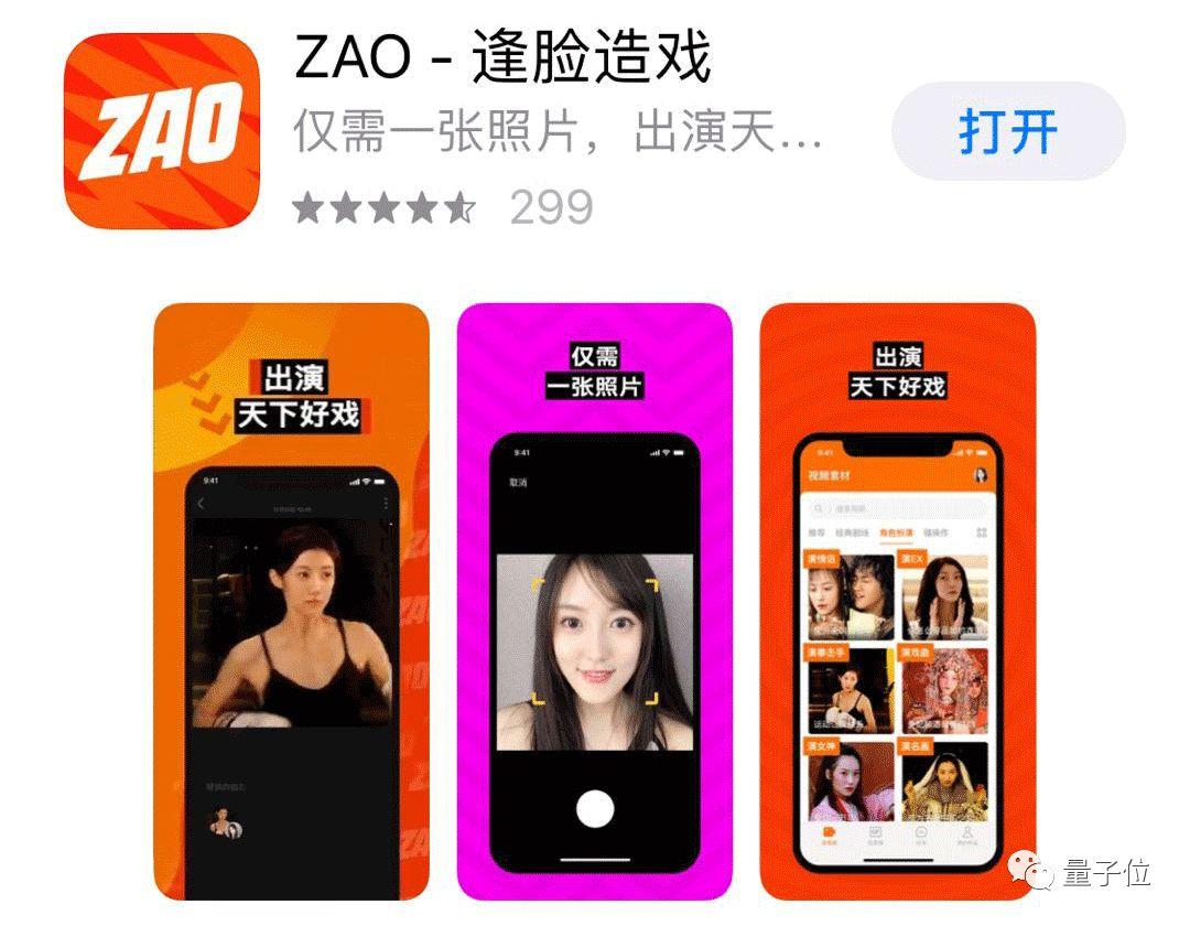 AI换脸ZAO一晚,成本烧掉几百万