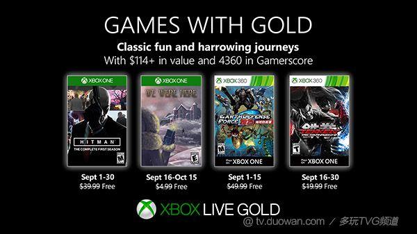 Xbox金会员2019年9月会免游戏《杀手第一季》追加