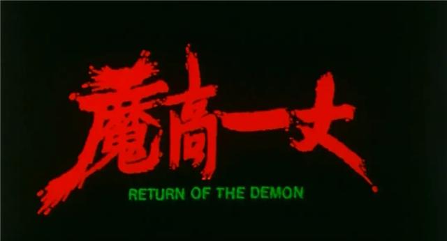 安利一部1987年一部香港恐怖片