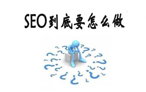 seo做seo优化有什么基本操作吗?