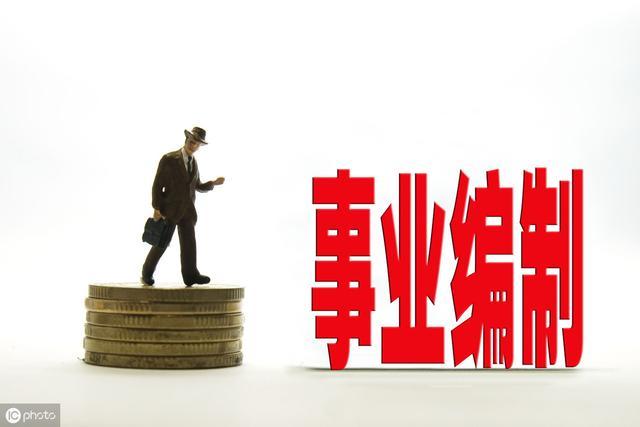 事业单位改革,高级岗位增多!工勤岗择优聘用?