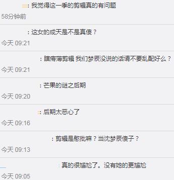 沈梦辰生日闹笑话,《中餐厅》节目剪辑被批,网友:当人傻子