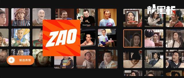 上传照片等于放弃肖像权,一夜爆红的ZAO你敢用吗?