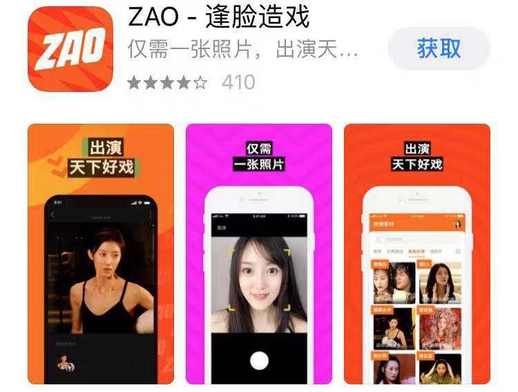"""ZAO刷屏,腾讯、英特尔等呼吁关注""""换脸""""技术可控性"""