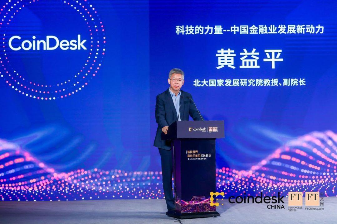 CoinDesk中文版在京正式发布!黄益平:数字金融 3.0 时代行将到来