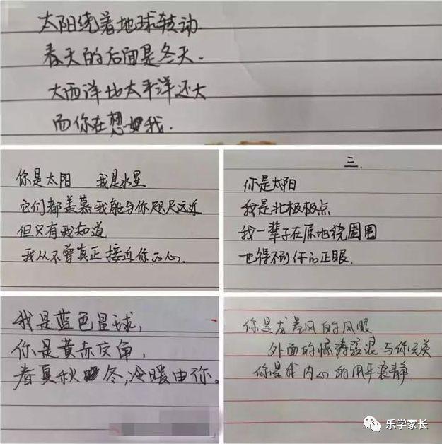 高中生写下给出5封家长,照片挥笔高v家长,高中看后却笑老师刘亦菲情书图片