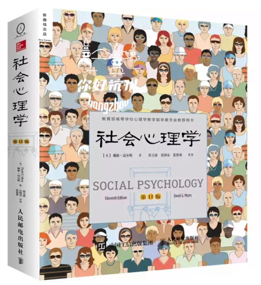 社会心理学txt全集