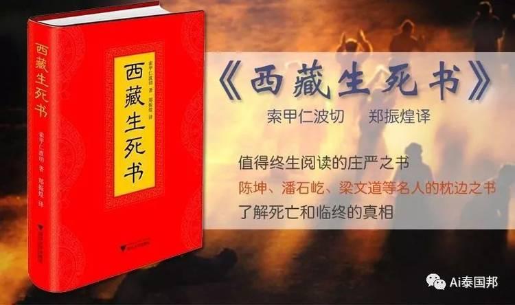 畅销书《西藏生死书》作者在泰国去世!生于西藏旅居西方