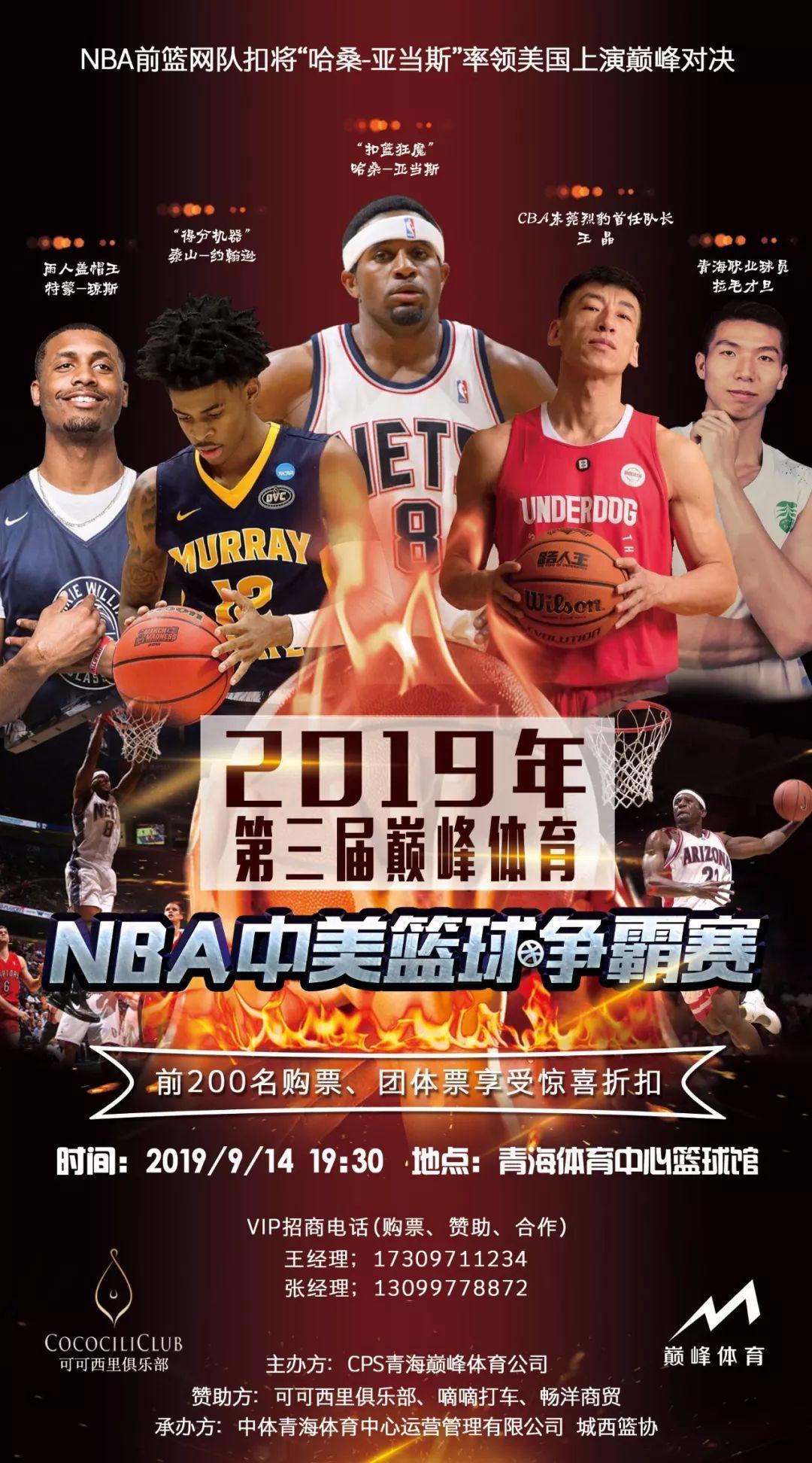 2019年第三届巅峰体育NBA中美篮球争霸赛(西宁)免费门票等你来抢!!!