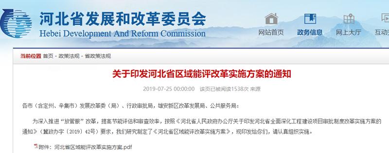 河北省缩小固定资产投资项目节能审查范围