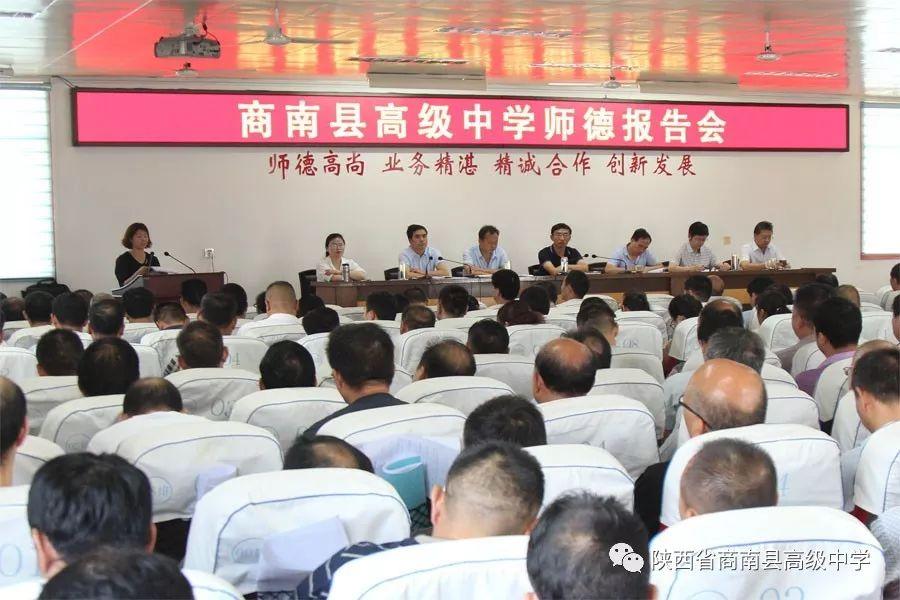 【校园】商南县高级中学隆重举行师德报告会