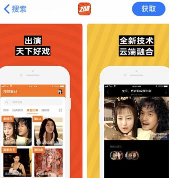 ZAO爆红:隐私、版权等存忧 AI换脸曾制造淫秽视频