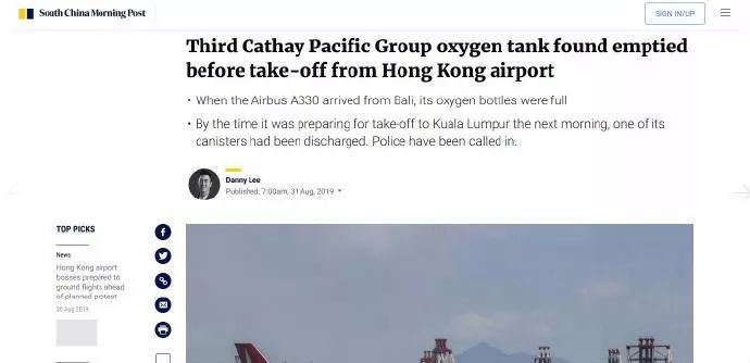 一周连续发生第三起,国泰航空客机再曝氧气瓶遭排空