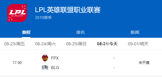 LPL夏季赛季后赛8月31日比赛赛程 FPX vs BLG比赛直播地址