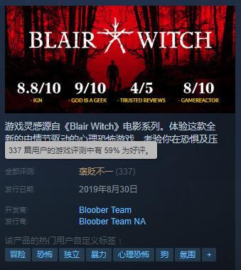 《布莱尔女巫》删除中文激怒玩家遭国区玩家差评轰炸