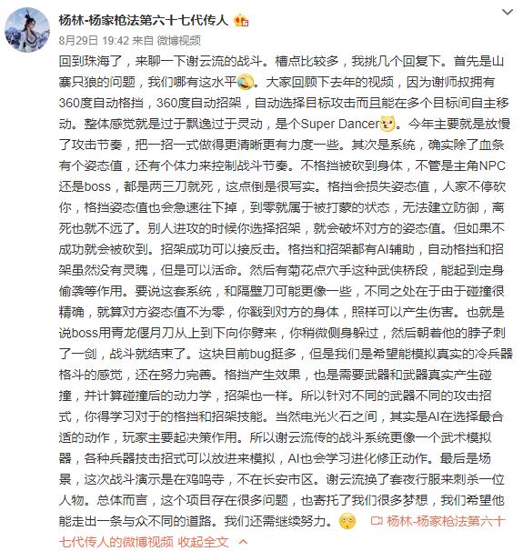 《剑侠情缘之谢云流传》引抄袭争议开发人员表示会修改