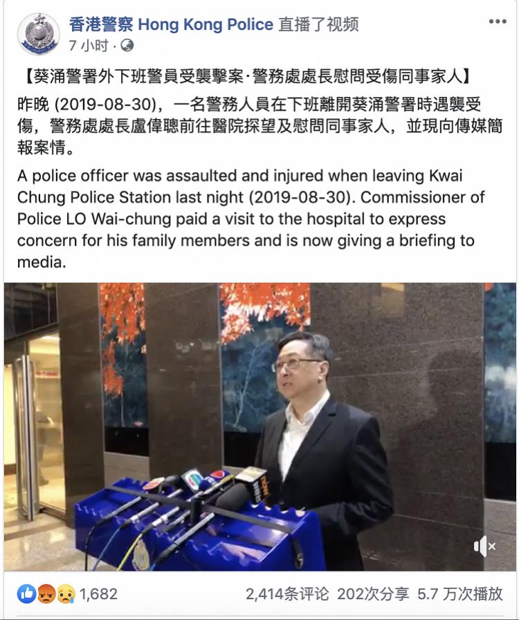 港警察下班后遭3蒙面人持刀砍伤,警务处长痛斥伏击行动低劣