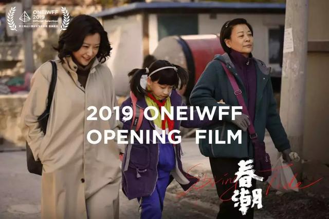 公布:2019第三届山一国际女性电影展开幕片