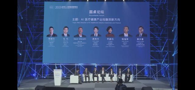 WAIC2019:医疗+AI受关注,未来的风口及挑战在何处?
