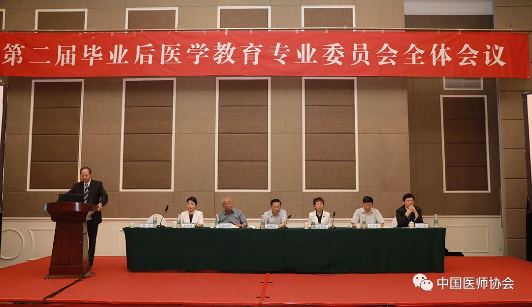 中国医师协会第二届毕业后医学教育专业委员会全体会议在京举行