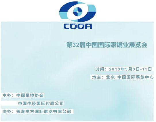 【THE HARBOUR OF EYEWEAR DESIGN】中外设计师品牌邀您北京展共赏眼镜盛宴