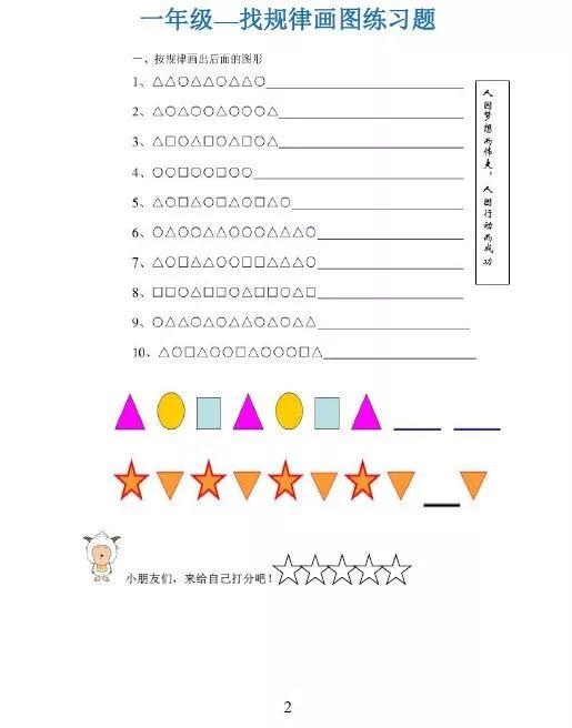 一年級數學找規律畫圖專項練習題