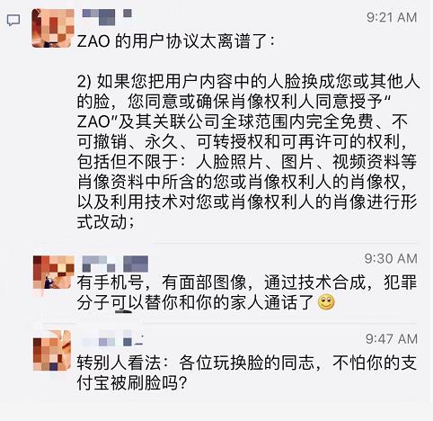 支付宝回应ZAO刷脸支付隐患:不管多逼真,都无法突破刷脸支付