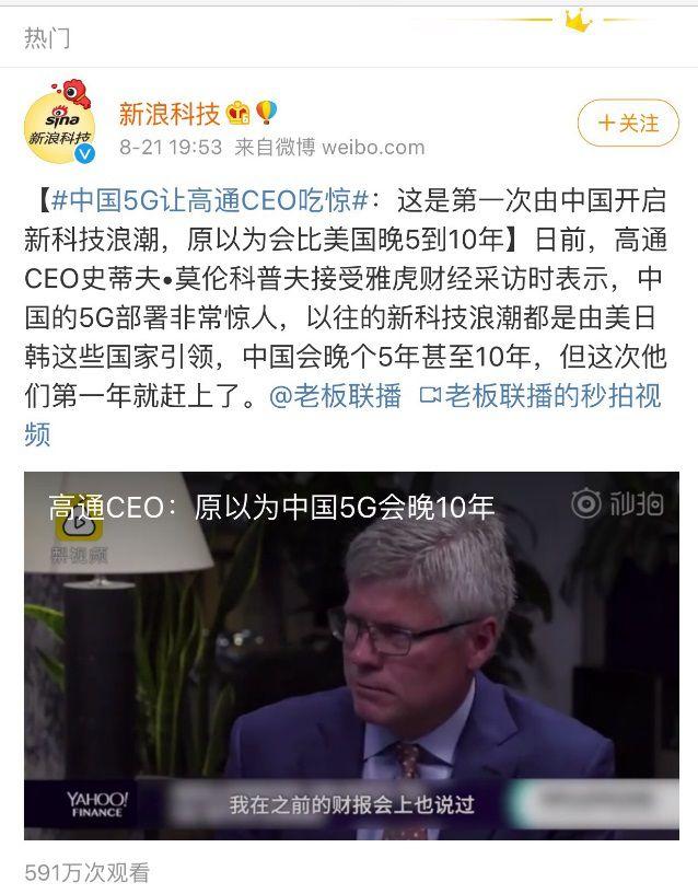 高通CEO为中国5G感到吃惊?这才刚刚开始!