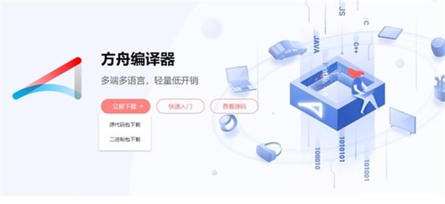 快上船!华为方舟编译器开源网站上线