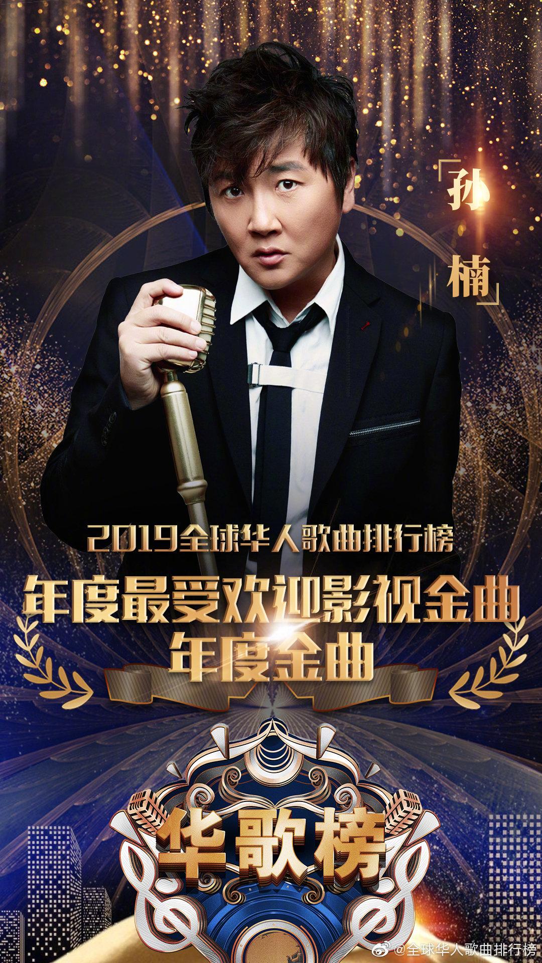 2019音乐风云排行榜_2019东方风云榜音乐盛典