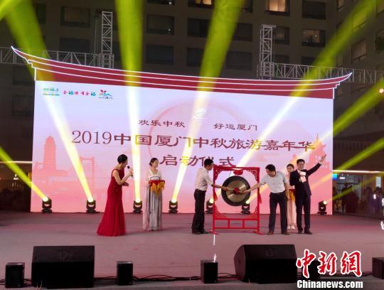 2019中国厦门中秋旅游嘉年华启幕