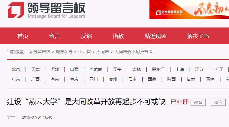 """刚刚,山西筹建大学新消息!""""燕云大学""""还"""
