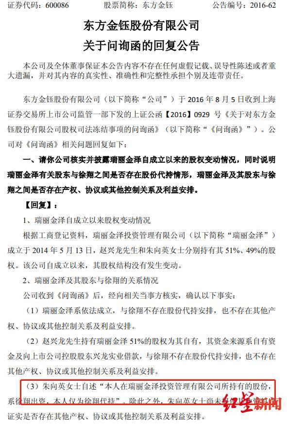 云南首富赵兴龙的赌石人生:曾合谋他人操纵市场获利近20亿市场获利近20亿